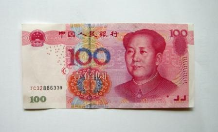Pictures of the Chinese Currency RMB
